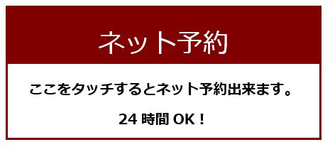 netyoyaku